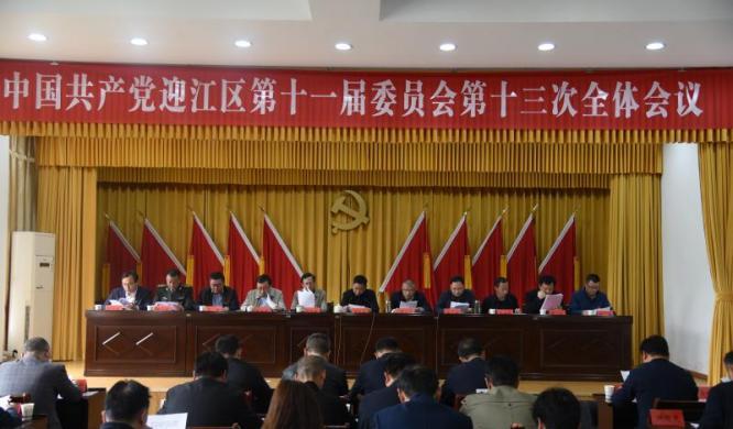迎江区召开十一届区委第十三次全体会议