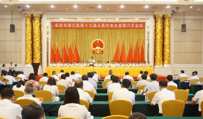 【第十七届人大六次会议】区第十七届人民代表大会第六次会议胜利闭幕
